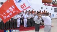 中国第10次北极科考今日起航 央视新闻联播 20190810