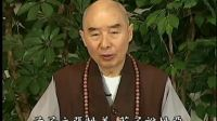 《太上感应篇》净空法师主讲2/4
