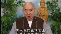 《太上感应篇》净空法师主讲4/4