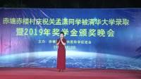 赤塘赤楼村庆祝关孟潇同学被清华大学录取暨2019年奖学金颁奖晚会