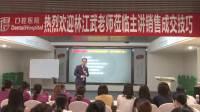 林江武老师:《高效销售沟通》培训