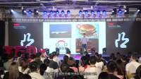 用商业思维发现有趣的世界 郑雷Sopio@TEDxQianhai Bay