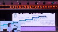 2019浙江省小学语文统编教材培训资料汇编0613下午_高清