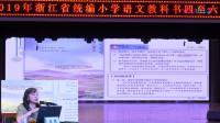 2019浙江省小学语文统编教材培训资料汇编0614上午_超清