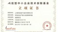 《广特播报》报道纪实频道播出--上海华宿电气技术有限公司(六分钟)