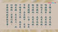 悟梵法师 地藏菩萨本愿经 (新字幕)_高清