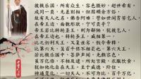 净空老法师读诵无量寿经(全文)
