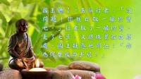 佛教正知正见集 2:戒贪得自在 《法句譬喻经》 20190909