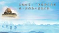 佛教因果故事集 7: 儿误杀父缘 《贤愚经》 20190912
