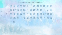 佛教因果集 3: 一目准誓 (勿乱发誓、发愿) 《宋鉴》 20190911