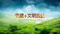 常山文明旅游宣传片-第3稿