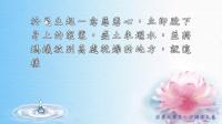 佛教因果故事集 9: 沙弥得长寿 《杂宝藏经》 20190920