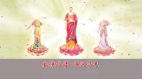 佛教教育短片 楞严经 ─ 大势至菩萨念佛圆通章 童声读诵