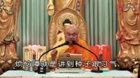 圆觉经(2) 2-2_高清 慧律法师