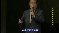 京剧《海港》选段_李长春