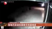 广西玉林发生5.2级地震