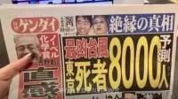 """""""海贝思""""登陆日本,福岛核废料流入河中,核电站监测数据异常"""