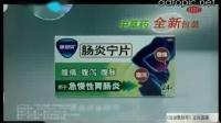 佟大为康恩贝肠炎宁片广告