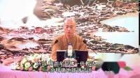 宏海法师《地藏菩萨本愿经》01普济寺