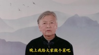 《茶余饭后》第3集 刘素云老师
