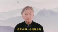 刘素云老师:茶余饭後 第1集 和谐 和睦 合心 合力