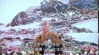宏海法师《地藏菩萨本愿经》02普济寺