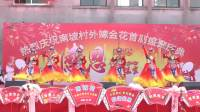 热烈祝贺湛江市黄略镇南坡村外嫁金花首届盛聚庆典文艺汇演