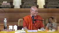 昂山禅师 莫哥禪修營-緣起法與生命輪迴
