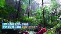 绝美航拍!广西发现一世界级天坑群 via@澎湃新闻