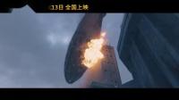 【3DM游戏网】《勇敢者游戏2:再战巅峰》中字定档预告片