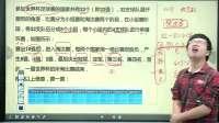2019秋季四年级敏学班第11讲-招仲佳