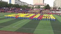 2019年荷花塘小学大型团体操《歌颂祖国》