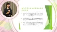 2019华泉小村早疗研讨会–01以家庭为中心的早期疗育