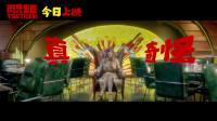 神曲洗脑众星唱!《两只老虎》电影串烧版MV