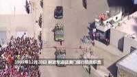 【解放军进驻澳门20周年珍贵画面】威武之师所到之处万众欢腾