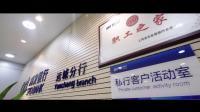 12.9浦发运城分行宣传片