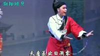 广东潮剧院二团【秦英挂帅】陈立君 邢佩洁 唱段