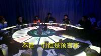 WPL2019狼人杀英雄联赛小达老师裸点4狼(视频)