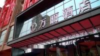 万丽酒店开业大吉——开心颜文化传媒