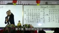 陶永吉老师2016年1月第二套第三集_标清