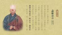 遗教三篇——新元讲习贡言 09  雪庐老人 播配音版