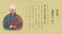 遗教三篇——新元讲习贡言 10  雪庐老人 播配音版