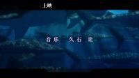 【游民星空】《海兽之子》中国版预告