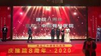 黑龙江中德骨科医院庆建院8周年-为行风公益奖获得团队颁发奖金与证书