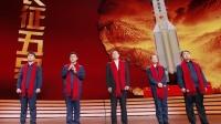 长征五号团队代表登台,全场为航天精神点赞 江苏春晚 20200125