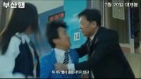 我在高铁上演丧尸围城《釜山行》剧场版预告片截了一段小视频