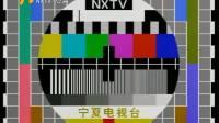 宁夏电视台公共频道测试卡音乐
