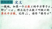 麓山国际2019级初一年级2月10日14:10-15:40(第3节课)数学网络教学视频--荣婷