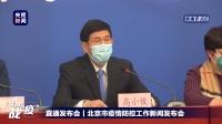 北京市疫情防控工作新闻发布会:通报北京市新型冠状病毒感染的肺炎疫情最新情况