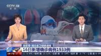 战疫情·湖北省卫健委通报:16日新增确诊病例1933例 目前仍在院治疗40814